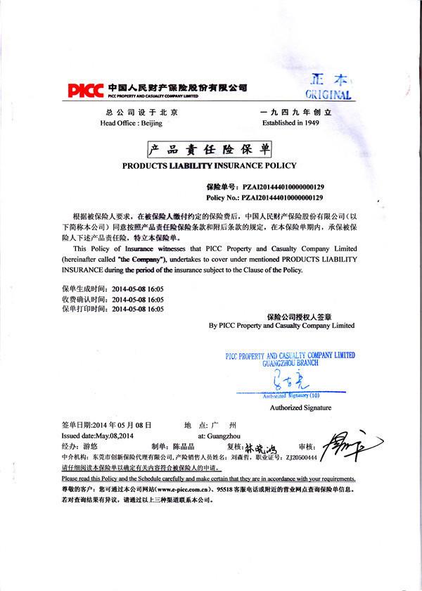 奥因环保光触媒保单