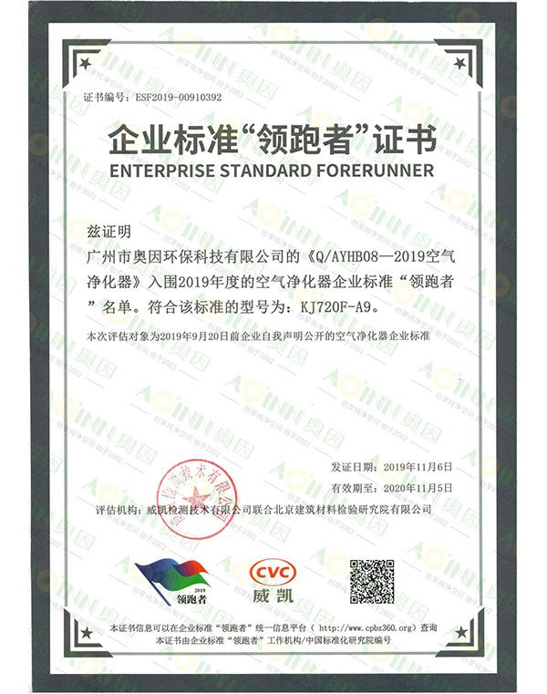 """企业标准""""领跑者""""证书"""