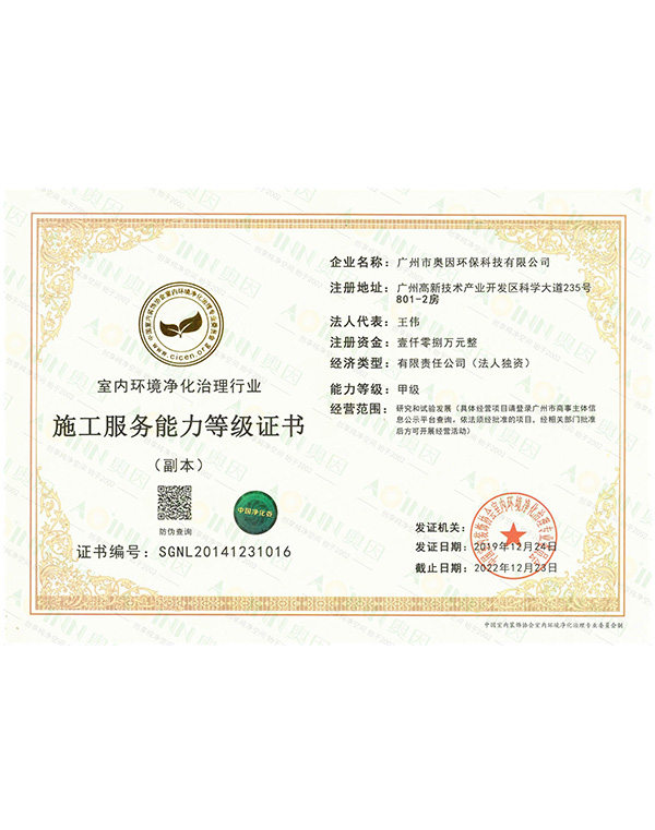 施工服务能力等级甲级证书
