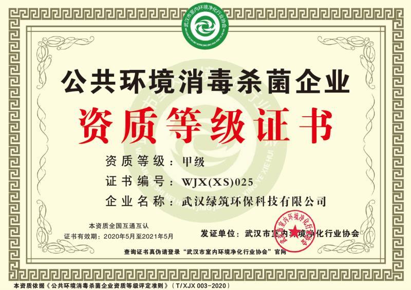 公共环境消毒杀菌企业资质等级证
