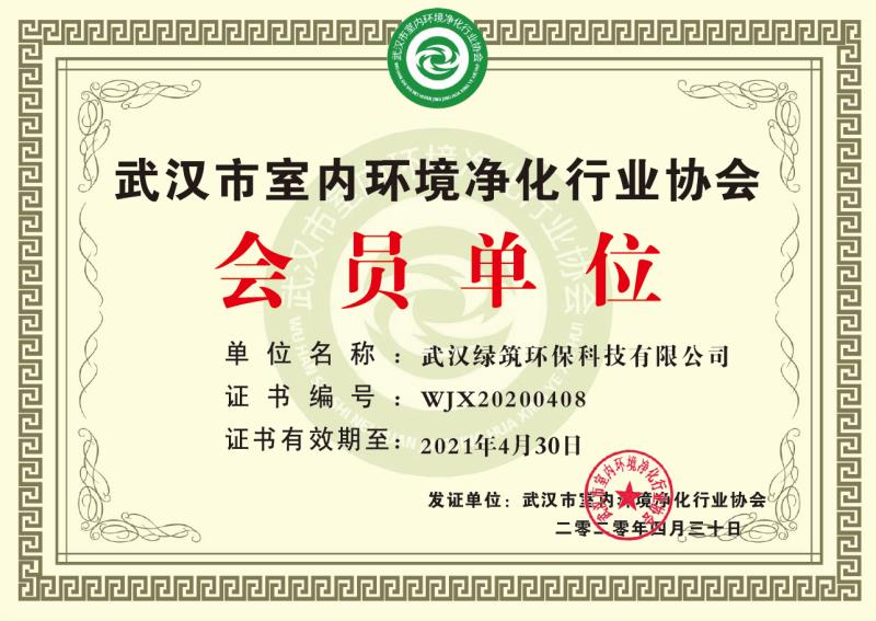 武汉市室内环境净化行业协会会员